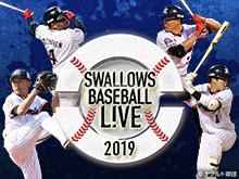 SWALLOWS BASEBALL L!VE 2019オープン戦