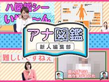 アナマガ「アナ図鑑-新人編集部-」