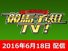 6/18号 ユニコーンS 函館スプリントS ほか