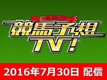 7/30号 アイビスサマーダッシュ クイーンS ほか