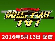 8/13号 エルムS 関屋記念 ほか
