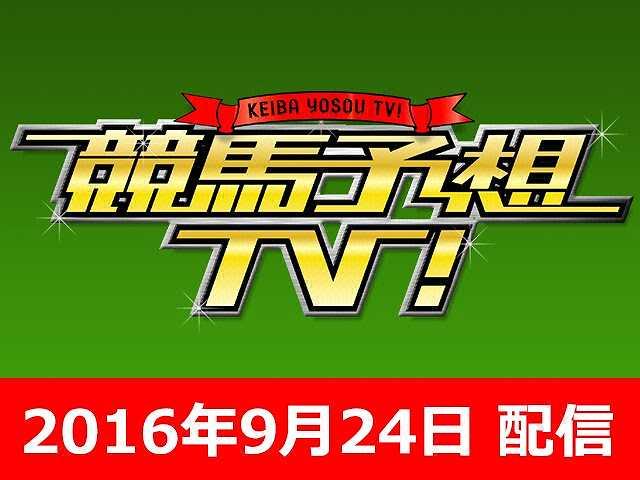 9/24号 産経賞オールカマー 神戸新聞杯 ほか
