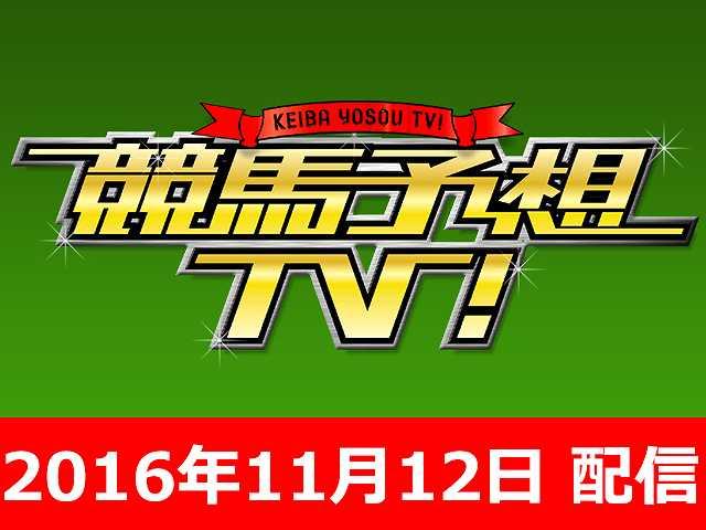 11/12号 エリザベス女王杯 ほか