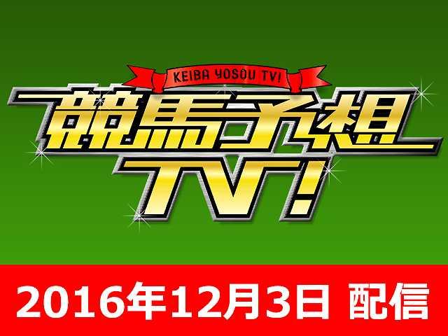 12/3号 チャンピオンズカップ ほか