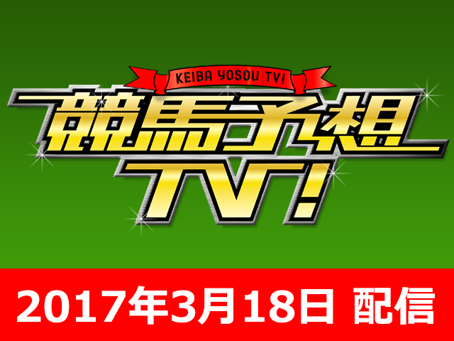 3/18号 フジテレビ賞スプリングS 阪神大賞典 ほか