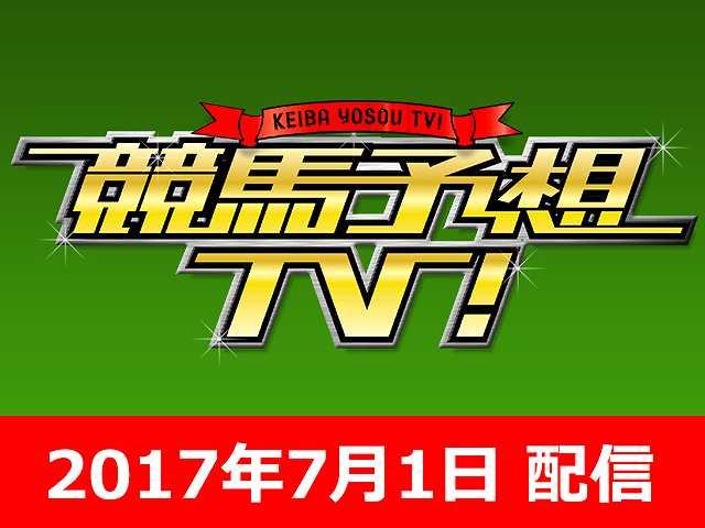 7/1号 ラジオNIKKEI賞 CBC賞 ほか