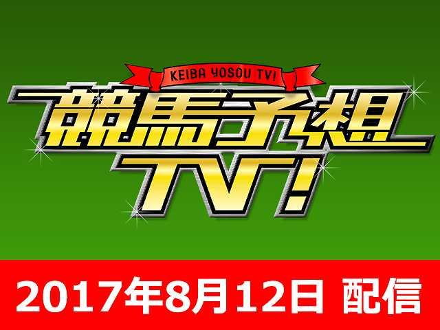 8/12号 エルムS 関屋記念 ほか