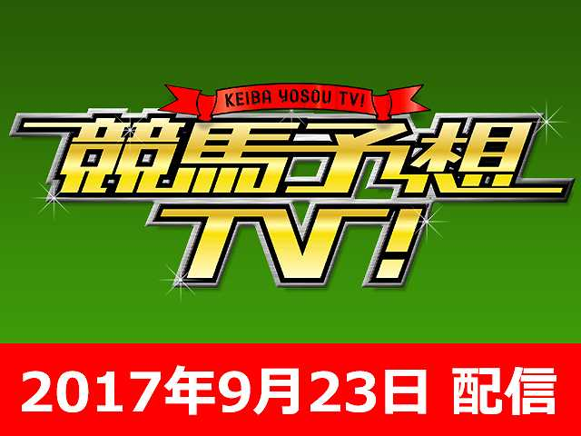 9/23号 オールカマー 神戸新聞杯 ほか