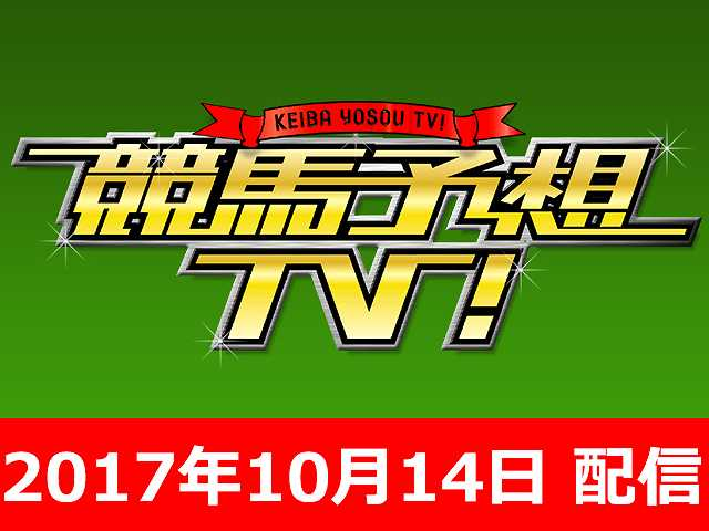10/14号 秋華賞 ほか