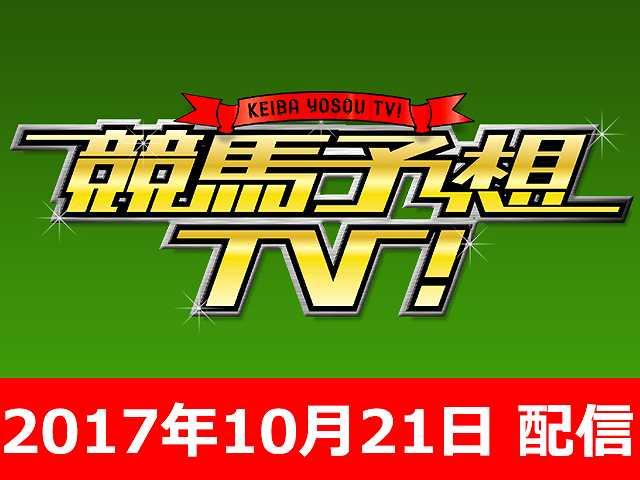 10/21号 菊花賞 ほか