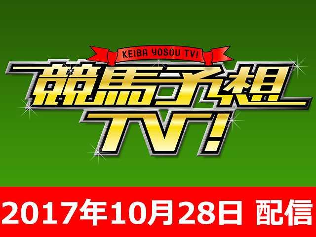 10/28号 天皇賞・秋 ほか