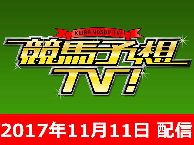11/11号 エリザベス女王杯 ほか