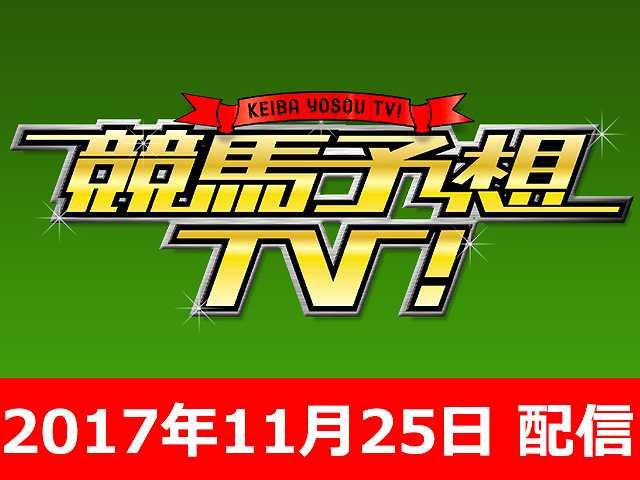11/25号 ジャパンC ほか