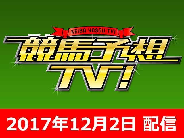 12/2号 チャンピオンズC ほか