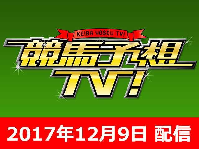 12/9号 阪神JF ほか