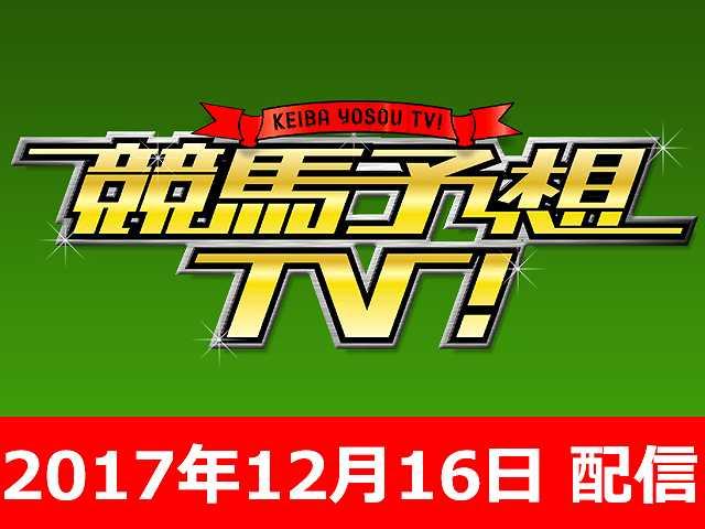 12/16号 朝日杯FS ほか