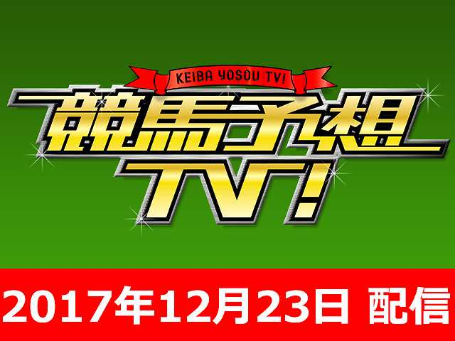 12/23号 有馬記念 ほか