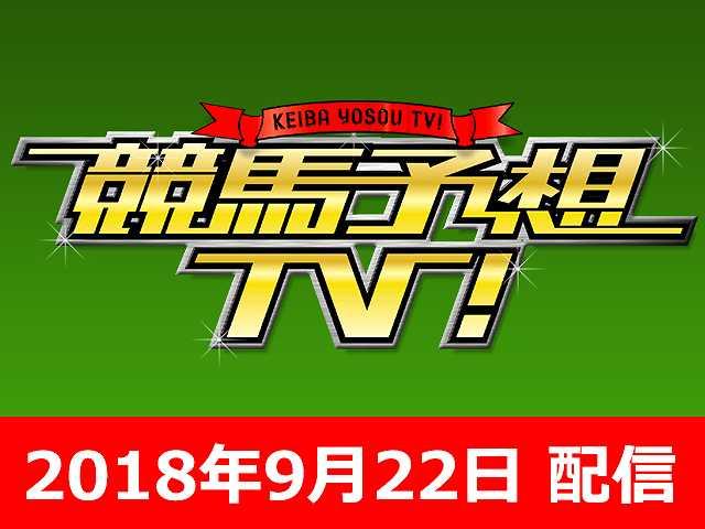 9/22号 産経賞オールカマー 神戸新聞杯 ほか