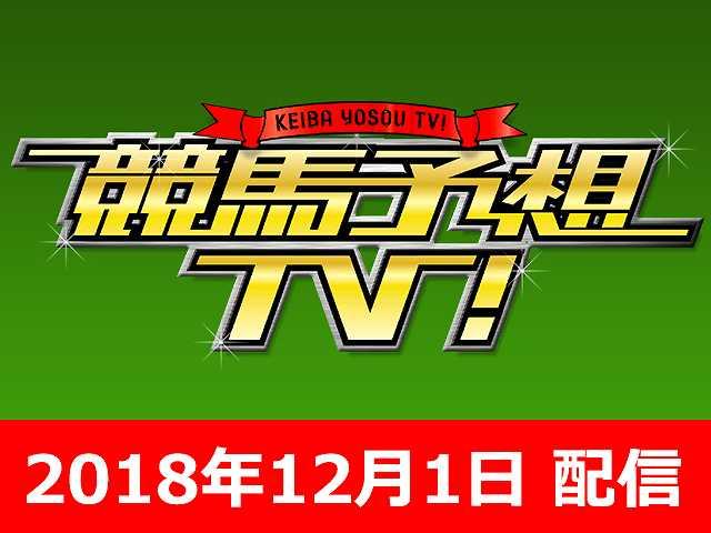 12/1号 チャンピオンズC ほか