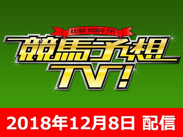 12/8号 阪神JF ほか