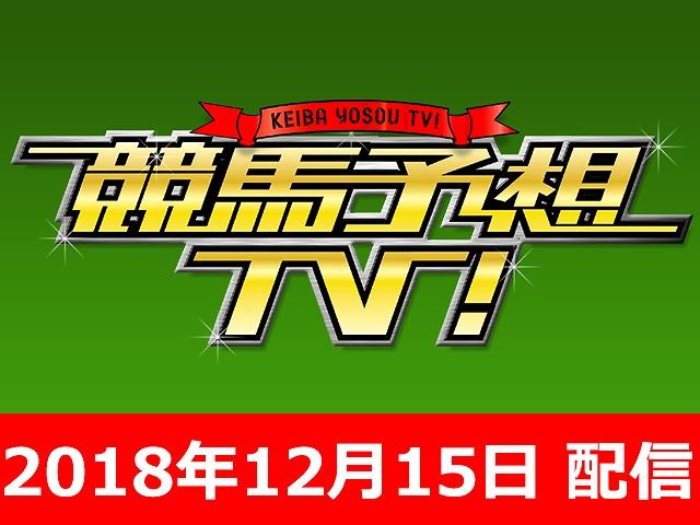 12/15号 朝日杯FS ほか