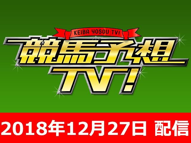 12/27号 ホープフルS ほか