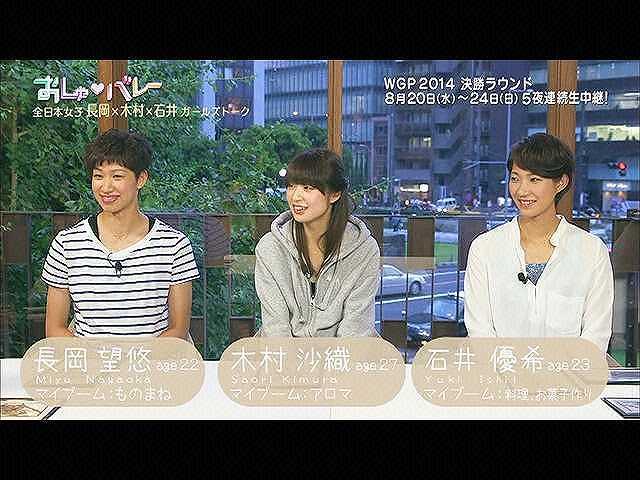 #1 2014/7/13深夜放送 おしゃ・バレー~全日本女子バ…