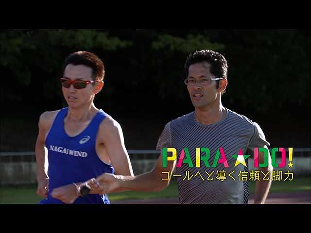 【無料】2018/10/10放送 中田崇志さん(マラソン伴走…