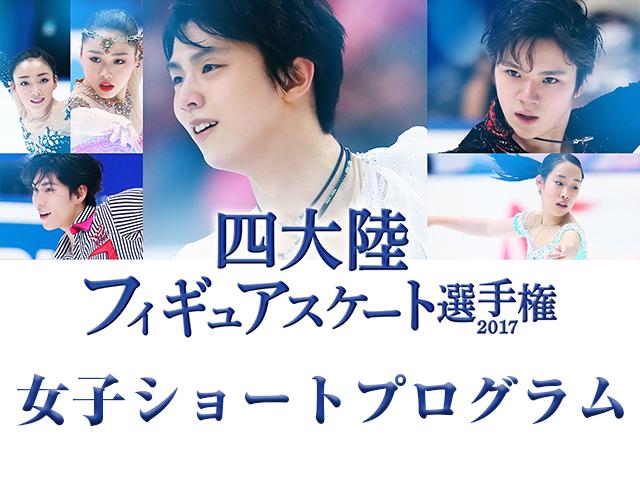 2017/2/16放送 女子ショートプログラム