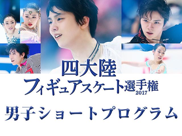 2017/2/17放送 男子ショートプログラム