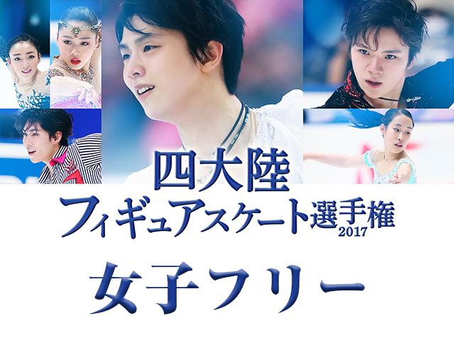 2017/2/18放送 女子フリー