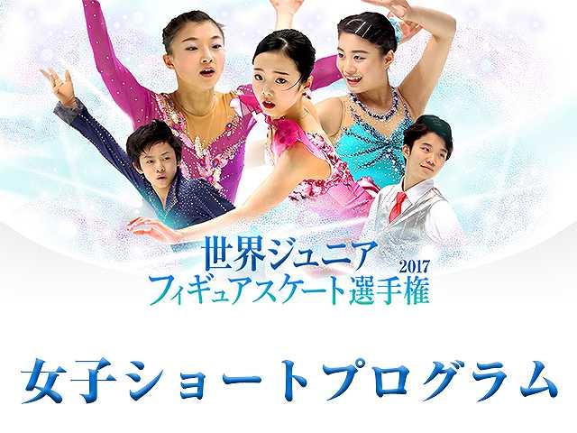 2017/3/17放送 女子ショートプログラム