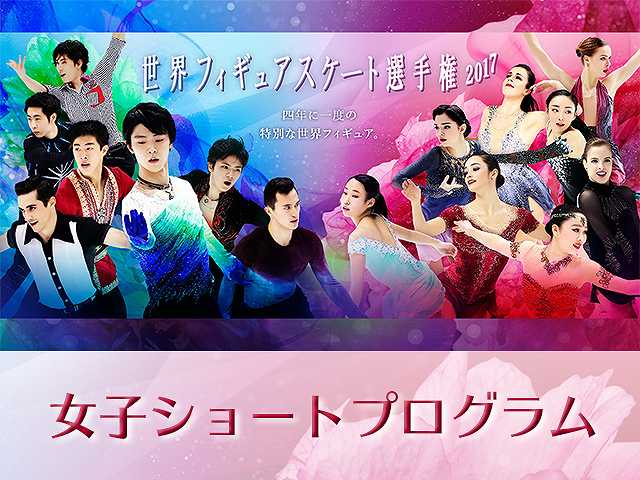 2017/3/29放送 女子ショートプログラム