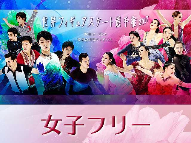 2017/3/31放送 女子フリー