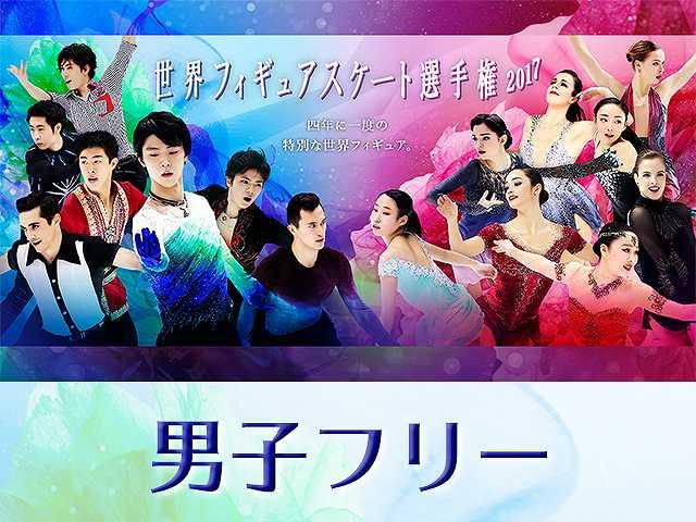 2017/4/1放送 男子フリー