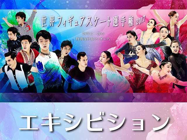 2017/4/2放送 エキシビション