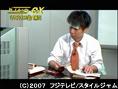 ゲームセンターCX DVD EDITION 2.0