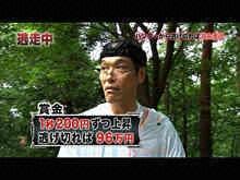 2011/10/9放送  逃走中2011~狙われたハンター~