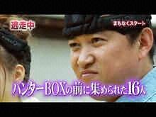 2012/7/3放送 逃走中2012~新桃太郎伝説・鬼ケ島を奪…