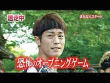 2012/10/7放送 逃走中2012~禁断の恋と財宝村・ロミオ…