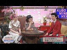 #35 2014/7/12放送 久保みねヒャダ こじらせナイト