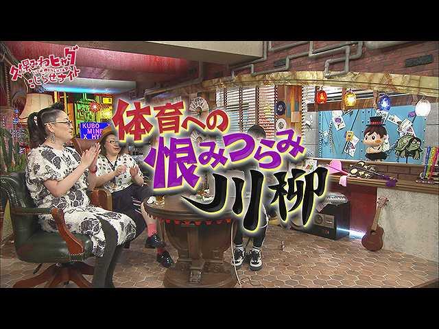 #136 2016/12/3放送 久保みねヒャダ こじらせナイト