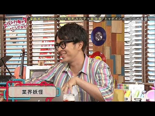 #165 2017/7/29放送 久保みねヒャダ こじらせナイト