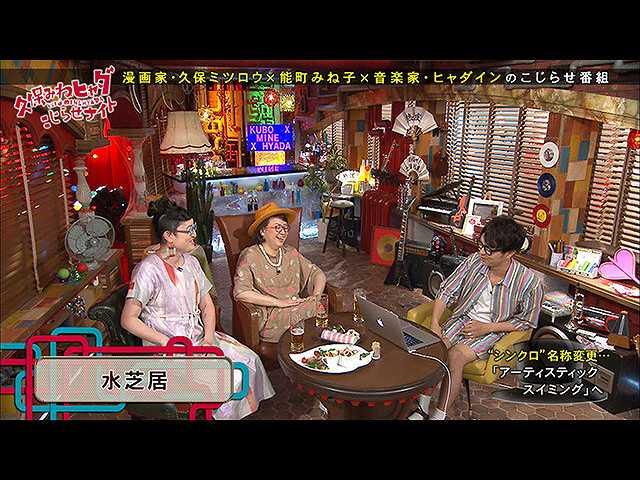 #169 2017/9/2放送 久保みねヒャダ こじらせナイト