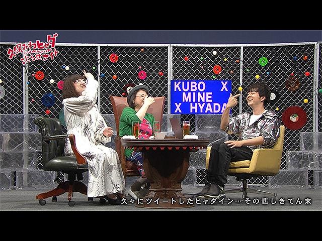 【無料】#184 2019/3/16放送 久保みねヒャダ こじらせ…