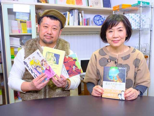 東京ラブストーリー刊行25周年!柴門ふみSP