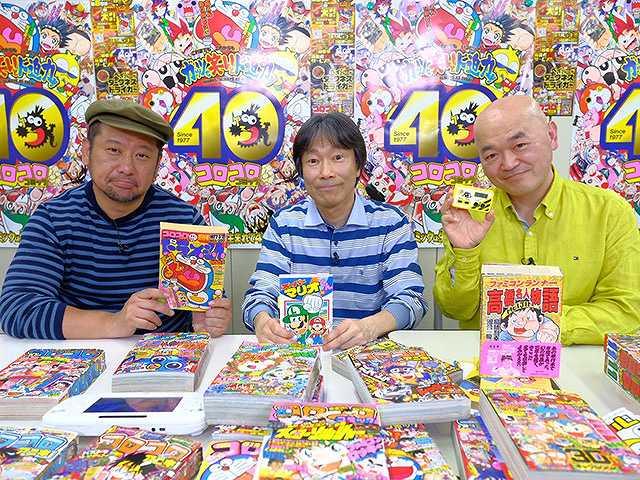 コロコロコミック 創刊40周年記念SP 前編