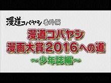 【無料】漫道コバヤシ 漫画大賞2016への道~少年誌編…