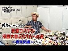 【無料】漫道コバヤシ 漫画大賞2016への道~青年誌編…