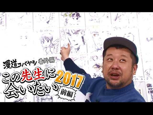 【無料】漫道コバヤシ 漫画大賞2017への道 番外編~こ…